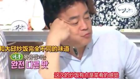 韩国美食节目,一份中式蛋炒饭让全场都吃疯了,一直猛吃!