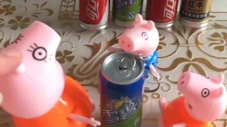 猪妈妈非常的偏心,连买饮料的阿姨都看不下去了,送给佩奇一瓶饮料
