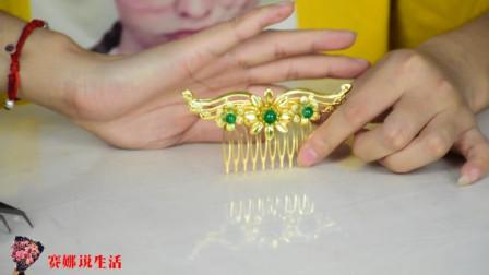 简单好做的扁蝴蝶发梳,看着精致灵动,绿珠装饰后更显大气
