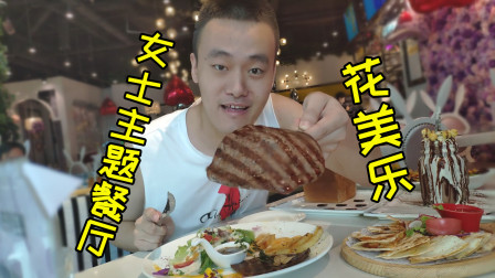 """【杨少侠】试吃天津天河城里""""女士花园主题餐厅""""环境美,菜好吃"""