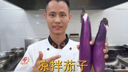 """厨师长教你:""""凉拌茄子""""的创新做法,口感软嫩味道鲜,收藏了"""