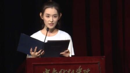 蒋依依中戏新生代表发言:不做肤浅无信无德之人