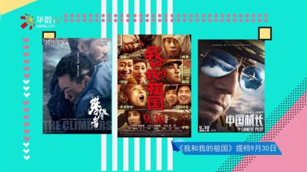 """《我和我的祖国》提档9月30日 王菲机场上演""""摸头杀"""""""