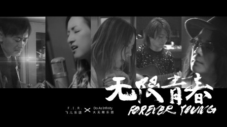 F.I.R. 飞儿乐团&Do As Infinity 大无限乐团《无限青春 Forever Young》Official Music Video