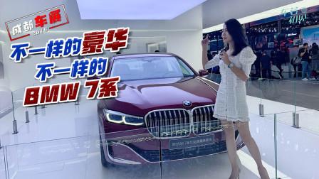 初晓敏:不一样的豪华 不一样的BMW 7系-车若初见