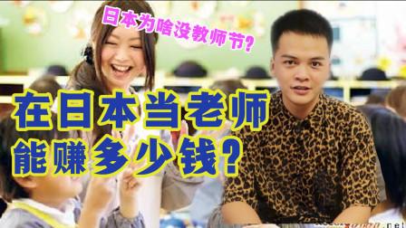 在日本当老师能赚多少钱?岛国人民称:根本不需要过教师节