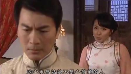 少爷听到桂花说水晶欺负了慧君,非常生气的说不会放过她!