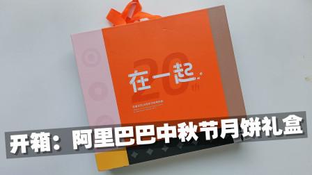 开箱:阿里巴巴中秋节月饼礼盒,网络巨头定制月饼味道如何