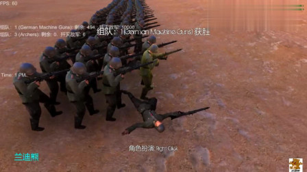 500把重机枪火力全开,能否屠杀10000名古代弓箭手?史诗战争模拟