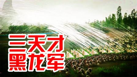 三国全面战争《八王之乱司马亮》07(完)丨真·万箭齐发!三天才满编黑龙军
