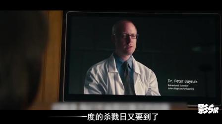 5分钟看完《人类清除计划》 每年1天戮合法, 连医院都不开门!