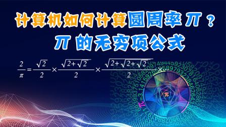 如何计算圆周率的1亿位?巴塞尔问题是什么?Pi无穷级数算法