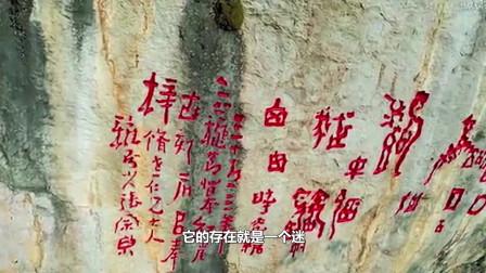 贵州大山的神秘天书,专家多年未破解,你能看出其中的意义吗