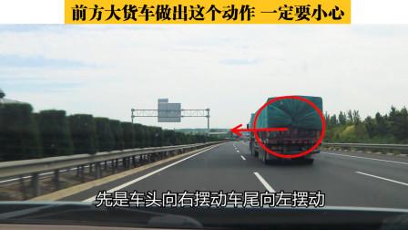 高速公路开车技巧,前方大货车做出这个动作,要小心了