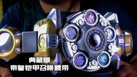 【玩家角度】10年铠甲梦~金属复刻!典藏版铠甲勇士帝皇腰带
