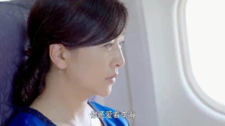 女子坐上飞机,离开这座伤心的城市,好友劝她原谅丈夫留下来