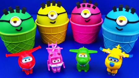 趣味亲子小黄人冰淇淋魔力72变,儿童色彩认知激发宝宝色彩创造力