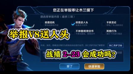 王者荣耀:举报故意送人头的V8玩家,系统会扣分吗?