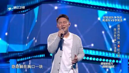 2019中国好声音:哈林战队学员演唱《第一个清晨》好听