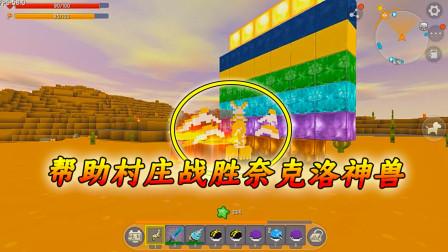 迷你世界神奇宝贝6:一只神兽占领了村庄,我要代表村民消灭你