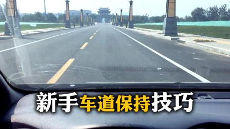 新手开车在路上,怎样保证在车道中不会压线?看好车内这2个点