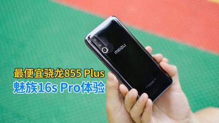 最便宜的骁龙855 Plus手机值不值得买?魅族16s Pro体验