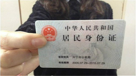 身份证上是1970到1993年出生的要注意了,建议看看视频,别不当事