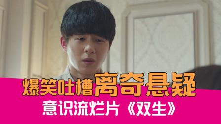 【老邪吐槽】刘昊然演绎离奇悬疑,爆笑吐槽看完智熄的《双生》