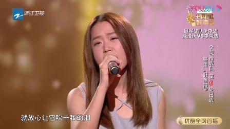 中国好声音 19-09-06 第8期:李荣浩哈林PK最强战队