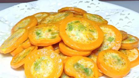 秋季要多吃胡萝卜,教你一个新吃法,不炒不炸不凉拌,做法简单,好吃又健康