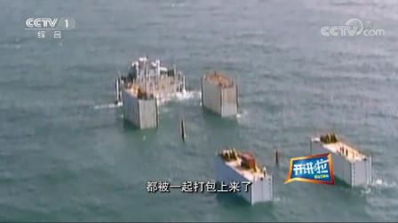 """开讲啦:为了打捞""""南海一号"""",我们从1987年开始做科研,2007年才捞起来!"""