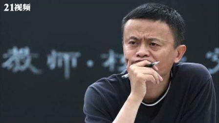 卸任阿里小额贷款公司法人、董事长 马云退休倒计时