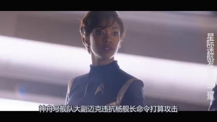 4分钟看科幻片美剧《星际迷航发现号》第二集, 星际军团大战爆发杨紫琼怎么了