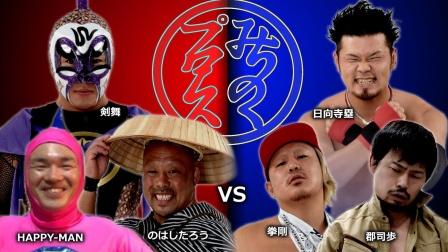 Michinoku Pro - Michinoku Pro-Wrestling 2019年东京大会Vol.5~急转直下~ 2019.08.24