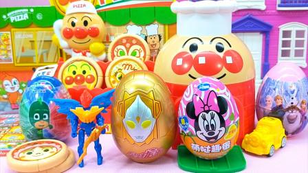 玩趣屋奇趣蛋视频 第一季 面包超人披萨店 烤炉变出奥特龙蛋 米奇玩具蛋