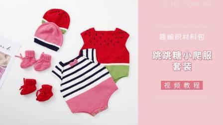 跳跳糖小爬服套装棒针宝宝婴儿爬服编织教程花样大全图