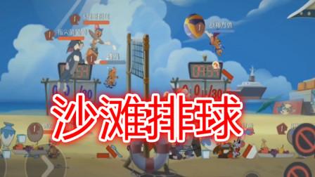 猫和老鼠手游:沙滩排球来袭!砸猫不得分,顶球成关键!