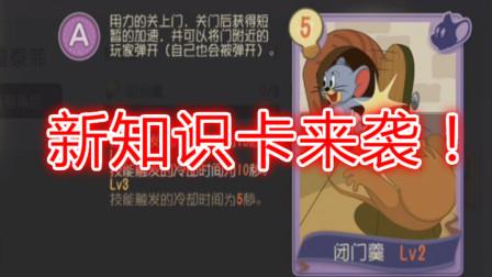 猫和老鼠手游:新知识卡来袭!关门能弹飞任意角色,溜猫利器!