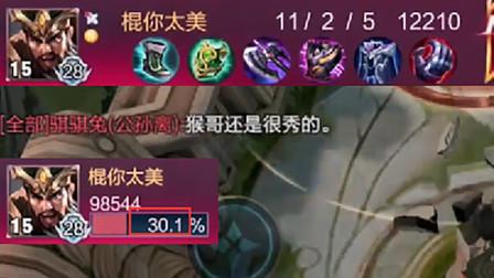 王者荣耀:荣耀76星最高输出!猴三棍玩起关羽依旧秀翻全场!