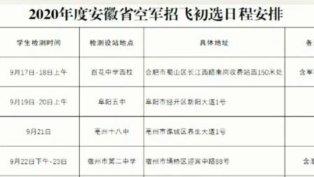 2020年度安徽省空军招飞初选日程安排公布 每日新闻报 20190909 高清版