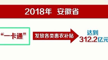 """2018年 安徽省通过""""一卡通""""发放各类惠农补贴312.2亿 每日新闻报 20190909 高清版"""