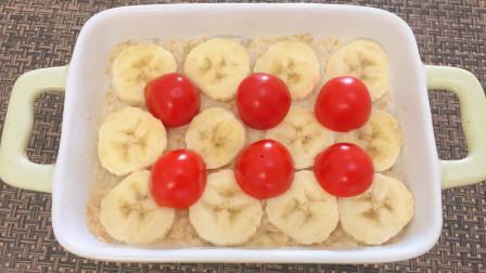 减脂餐香蕉烤燕麦,懒人做法,简单几步,软糯香甜,饱腹感十足