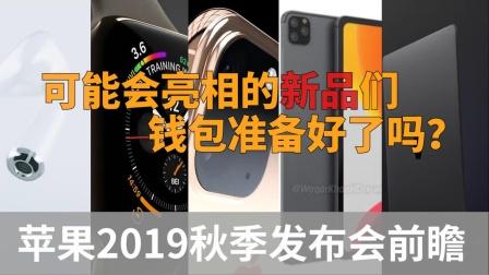 「科技美学现场」前瞻苹果2019秋季发布会 准备好钱包吧