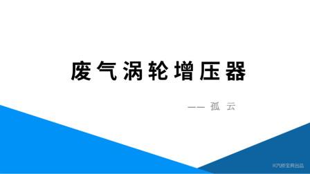 【汽修宝典】废气涡轮增压