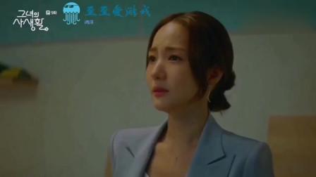 她的私生活:朴敏英要向金材昱告白啦!