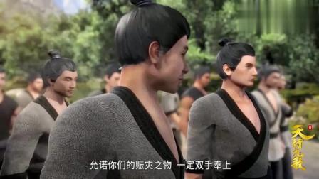 紫女在南阳成立帮派保护韩非,焰灵姬吃醋!韩非尴尬了