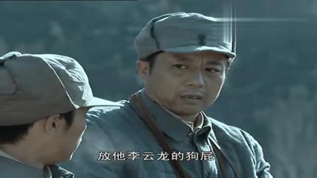 亮剑:孔捷可不惯着土匪,给土匪安排的明明白白,没成想还是让李云龙灭了