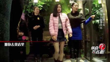 你会怎么做:女孩见网友被灌酒 ,路人刀子嘴豆腐心贴身保护!