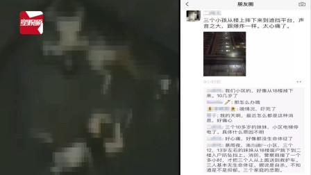 重庆3名初中女生18楼坠亡知情人她们手牵手相约自杀