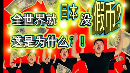 全世界就日本没有假钱?让人恐惧的诚信危机